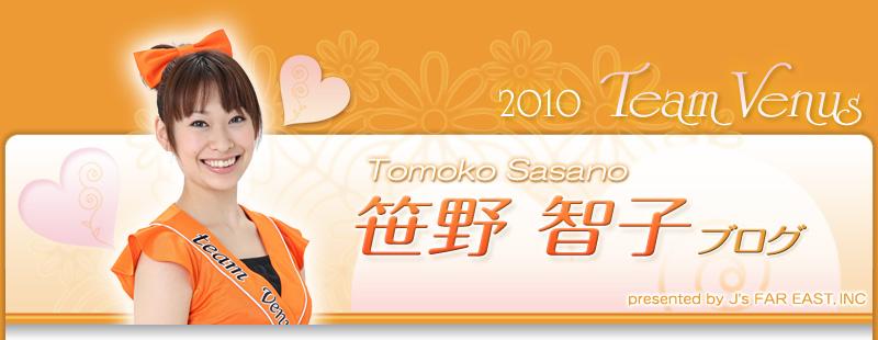 2010 team venus 笹野智子 ブログ